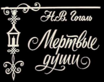 «Мертвые души» Н.В. Гоголя: величие замысла