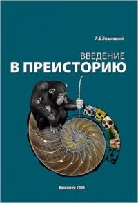 Введение в преисторию. Л.Б. Вишняцкий