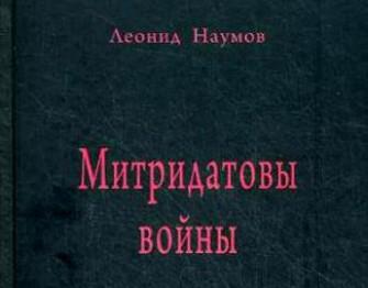 Наумов Л. Митридатовы войны.