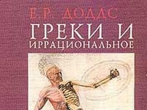 Е.Р. Доддс. Греки и иррациональное.
