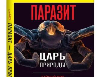Паразит — царь природы: Тайный мир самых опасных существ на Земле. Карл Циммер
