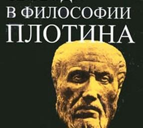 Свобода в философии Плотина. Берестов И.В.