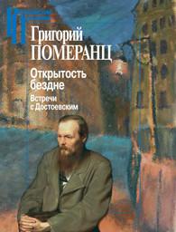 Григорий Померанц. Открытость бездне. Встречи с Достоевским.