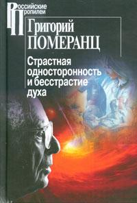 Григорий Померанц. Страстная односторонность и бесстрастие духа.