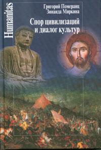 Григорий Померанц. Спор цивилизаций и диалог культур