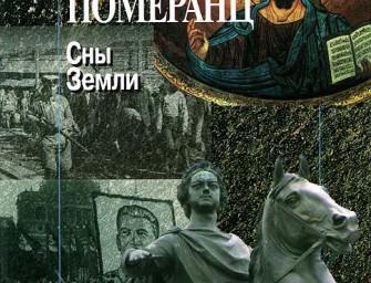 Григорий Померанц. Сны Земли.