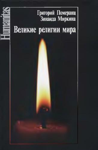 Григорий Померанц. Великие религии мира.
