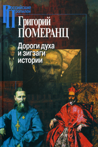 Григорий Померанц. Дороги духа и зигзаги истории
