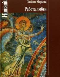 Григорий Померанц. Работа любви.