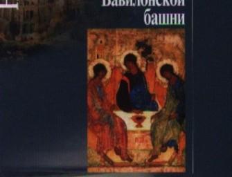 Григорий Померанц. В тени Вавилонской башни.
