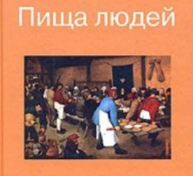 «Пища людей» А.И. Козлов