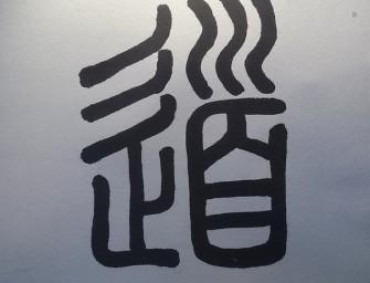 Китайская письменность: теория и практика 2