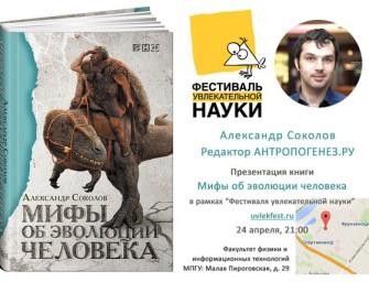 Александр Соколов: Презентация книги «Мифы об эволюции человека»