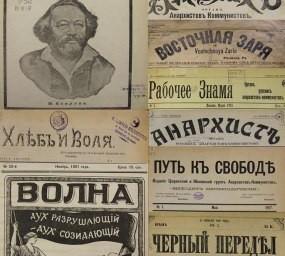 Экскурсия «История анархизма: источники»