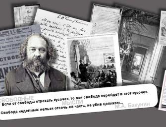 Михаил Бакунин: идеи.