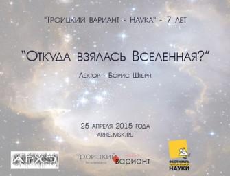 Борис Штерн: «Откуда взялась Вселенная?»