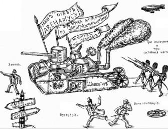 Материализм и эмпириокритицизм