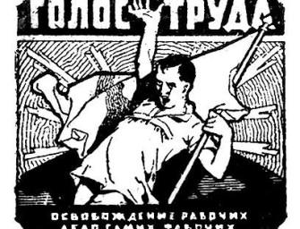 Анархисты в Великой Российской Революции: от лета 1918 года до 1921 года. 1920-е: уничтожение анархического движения в России.