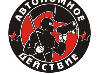 «Автономное действие» и другие (российские анархисты в 2000-2015 годах)