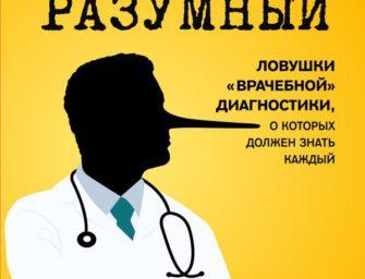 12 признаков псевдодиагностики