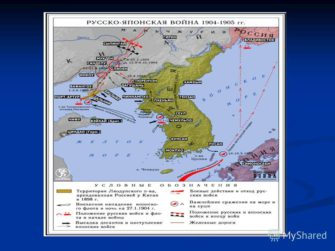 Русско-японская война (1904-1905 гг)