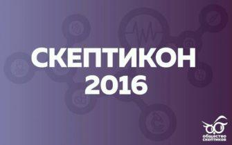 Скептикон 2016