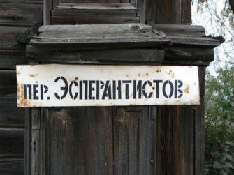Зачем люди изобретают языки?