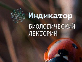 Биологический лекторий Indicator.ru и Архэ