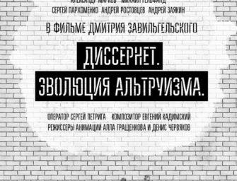 Фильм «Диссернет. Эволюция альтруизма» + лекция
