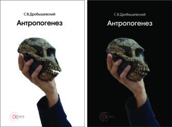 Мы издали новую книгу! С.В.Дробышевский «Антропогенез»
