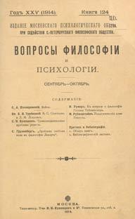 Философские общества и издания в России (1850-е — 1920-е годы)