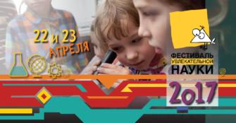Фестиваль Увлекательной Науки 2017