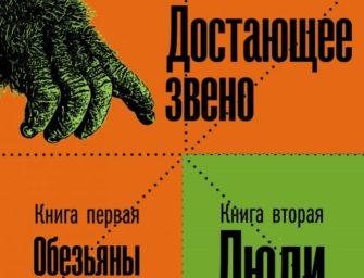 «Достающее звено» со Станиславом Дробышевским
