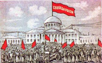 Великая Российская Революция: до и после Февраля (ноябрь 1916 — март 1917)