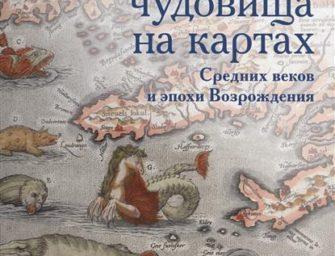 Морские чудовища на картах Средних веков и эпохи Возрождения