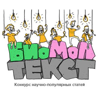 «Био/мол/текст»-2017