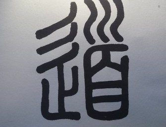 Страна веселых иероглифов