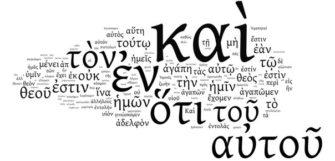 Древнегреческий для школьников