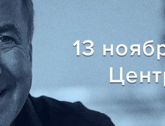 Встреча с Майклом Шермером