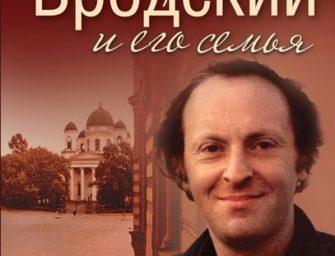 Творческая встреча с писателем Михаилом Кельмовичем «Иосиф Бродский и его семья»