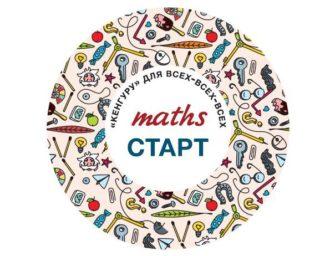 Maths-cтарт для всех!