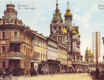 Курс «Художественно — исторические прогулки по Москве»
