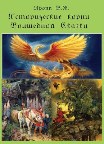 «Исторические корни волшебной сказки» В.Я.Проппа