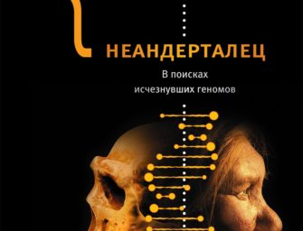 Неандерталец: как появилась наука палеогеномика