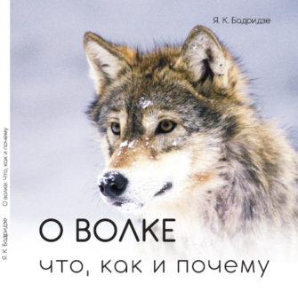 Новая книга Ясона Бадридзе! «О волке: что, как и почему»