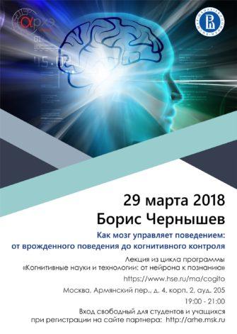 Курс «Когнитивные науки и технологии»