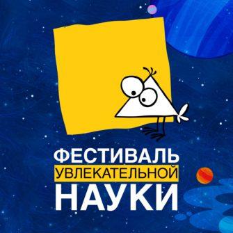 Фестиваль увлекательной науки — 2018