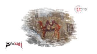 Владислав Житенев: Верблюд в Каповой пещере