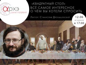 СПБ_»Квадратный стол» со Станиславом Дробышевским.