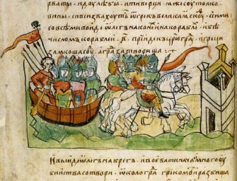 Курс «История Древней Руси»